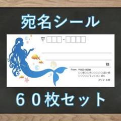 "Thumbnail of ""【即購入OK】宛名シール マーメイド柄 60枚"""