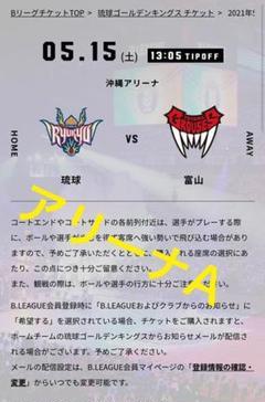 "Thumbnail of ""5/15(土)琉球vs富山 アリーナA 2枚"""