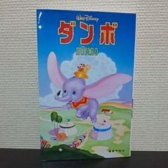 """Thumbnail of """"ダンボ"""""""
