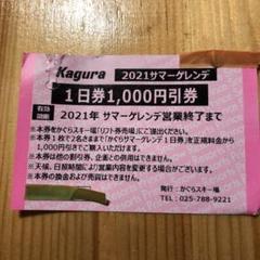 "Thumbnail of ""かぐらスキー場 サマーゲレンデ 2021 割引券"""