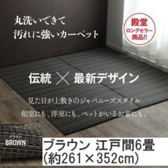 "Thumbnail of ""日本製  洗える PPカーペット ブラウン江戸間6畳 約261×352cm"""