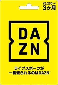 """Thumbnail of """"ダゾーン 3ヶ月 DAZN プリペイド DAZN"""""""