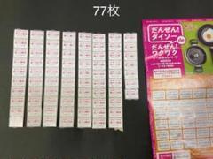 "Thumbnail of ""ダイソー キャンぺーンシール"""