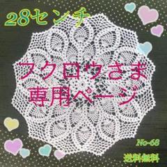 """Thumbnail of """"レース編み ドイリー ハンドメイド 28センチ No-68"""""""