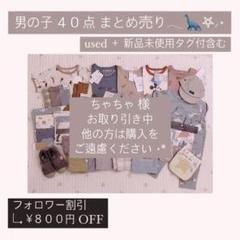 "Thumbnail of ""♡男の子 まとめ売り①♡バースデイ テータテート プティマイン うさぎ くま"""