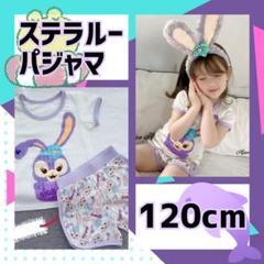 """Thumbnail of """"ベビー キッズ パジャマ ディズニー ステラルー パープル 120cm"""""""