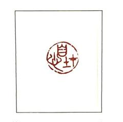 "Thumbnail of ""篆刻印3-65 自在心"""