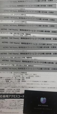 """Thumbnail of """"ASTRO All yours タワーレコード 応募券 12枚"""""""
