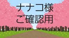 "Thumbnail of ""ナナコ様ご確認用"""