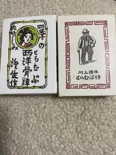 "Thumbnail of ""川上澄生トランプ 奥野かるた店 2個"""