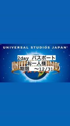 """Thumbnail of """"ユニバーサルスタジオジャパン チケット"""""""