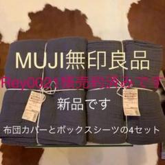"Thumbnail of ""MUJI無印良品 掛け布団カバーシングル2枚、ボックスシーツシングル2枚安い!"""