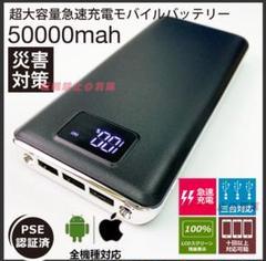 "Thumbnail of ""50000mAhモバイルバッテリー ・三台同時充電 ブラック"""