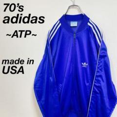 """Thumbnail of """"ビンテージ 古着 70's アディダス トラックジャージ ATP USA製 L"""""""