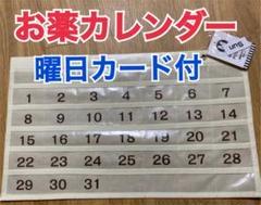 """Thumbnail of """"お薬カレンダー 壁掛けウォールポケット サプリカレンダー"""""""