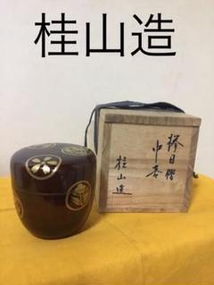 "Thumbnail of ""茶道の棗 桂山造"""