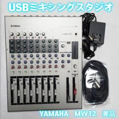 "Thumbnail of ""YAMAHA ミキサー MW12 USBミキシングスタジオ"""