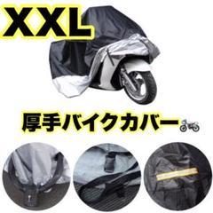 "Thumbnail of ""収納袋つき!厚手バイクカバー(XXLサイズ)"""