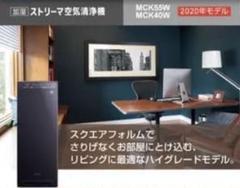 """Thumbnail of """"ダイキン 空気清浄機 MCK55WKS-H"""""""