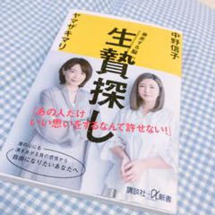 "Thumbnail of ""生贄探し"""