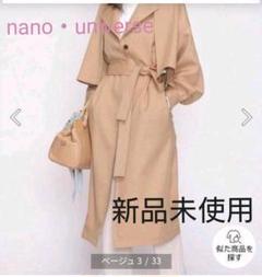"""Thumbnail of """"ナノ・ユニバース マルチウェイコート 3wayコート 新品未使用"""""""