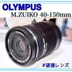 """Thumbnail of """"❤オリンパス❤️望遠レンズ M.ZUIKO 40-150mm ブラック☆ジャンク品"""""""