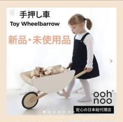 "Thumbnail of ""新品 oohnoo Toy Wheelbarrow オーノー トイホイールバロー"""