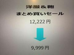 "Thumbnail of ""【オリンピック期間のみセール】 洋服&鞄まとめ売り"""