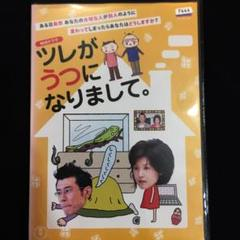 """Thumbnail of """"NHKドラマ ツレがうつになりまして。"""""""