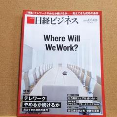 "Thumbnail of ""日経ビジネス2021年5月3日号"""