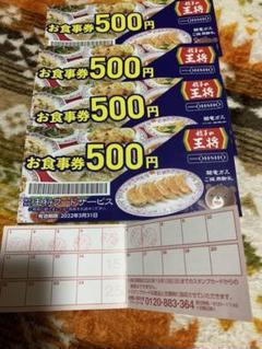"Thumbnail of ""王将 お食事券 スタンプカード"""
