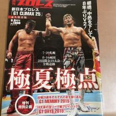 """Thumbnail of """"週刊プロレス1808号"""""""