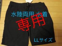 "Thumbnail of ""水陸両用 水着"""