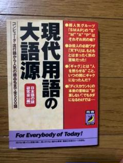 "Thumbnail of ""現代用語の大語源"""