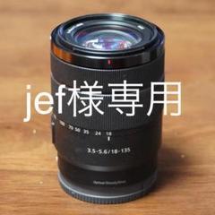 "Thumbnail of ""ソニー 高倍率ズームレンズ E 18-135mm F3.5-5.6 OSS"""