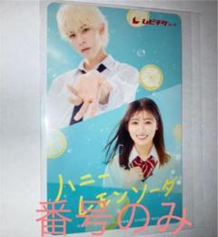 "Thumbnail of ""ハニーレモンソーダ ムビチケ (番号のみ)"""