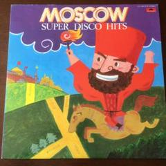 "Thumbnail of ""「MOSCOW/SUPER DISCO HITS」LPレコード アナログ盤"""