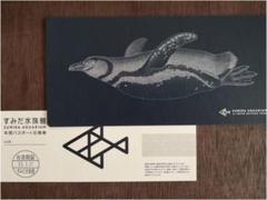 "Thumbnail of ""最新 すみだ水族館の年間パスポート引換券"""