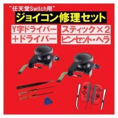 """Thumbnail of """"ニンテンドースイッチジョイコン修理キット スティック2個分 Switch"""""""