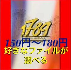 "Thumbnail of ""三浦涼介、ミュージカル1789、パンフレット、写真集、フライヤー"""