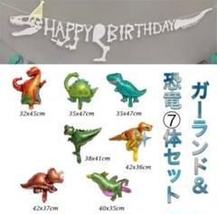 """Thumbnail of """"恐竜バースデーバルーンセット ガーランド誕生日飾り"""""""