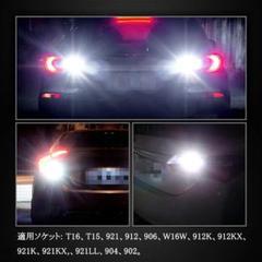 """Thumbnail of """"高照度❗愛車のカスタマイズに ⭐️T16LEDライト 2個セット"""""""