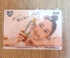 """Thumbnail of """"新垣結衣 当選カード 十六茶"""""""