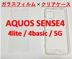 """Thumbnail of """"AQUOS Sense4 クリアケース+ガラスフィルム セット販売"""""""