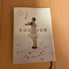 "Thumbnail of ""手のひらの音符"""