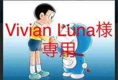"Thumbnail of ""Vivian Luna様専用です^_^"""