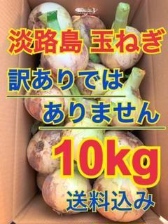 "Thumbnail of ""淡路島 玉ねぎ 玉葱 10kg 送料込み 農家直送 南あわじ"""