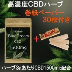 "Thumbnail of ""CBD ハーブ3g CBD1500mg配合 BlueDream"""