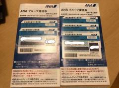 "Thumbnail of ""最新の全日空 ANA株主優待券5枚、 クーポン付きパンフレット2冊"""