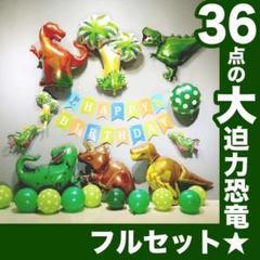 """Thumbnail of """"誕生日 飾り 男の子 恐竜 ダイナソーバースデーバルーンセット★ 壁の飾り付け"""""""